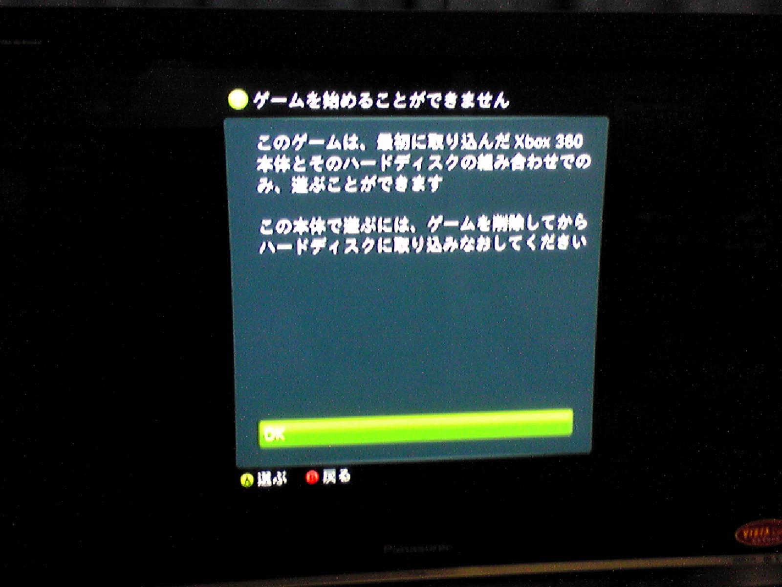 HDD インストールが無効になっている