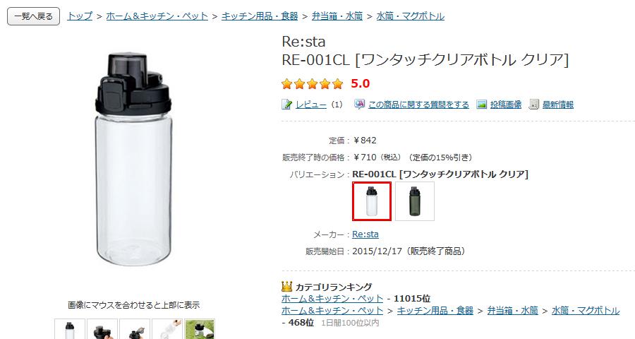 クリアボトル RE-001CL